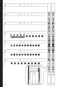 添付書類台紙2