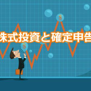 確定申告と株式投資