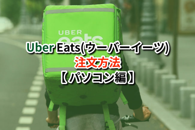 Uber Eats (ウーバーイーツ)注文方法【PC編】