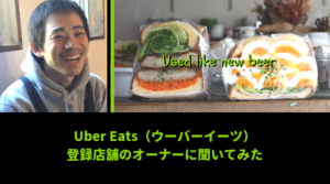 UberEatsオーナーインタビュー