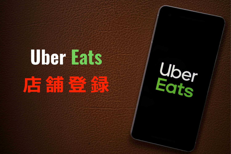 UberEats(ウーバーイーツ)店舗登録