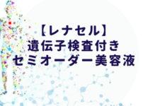パーソナル美容液【レナセル】