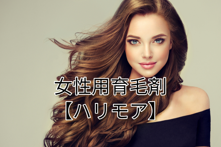 女性用育毛剤【ハリモア】