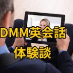 DMM英会話 体験談