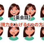 【英会話】表現力を上げる4つの方法