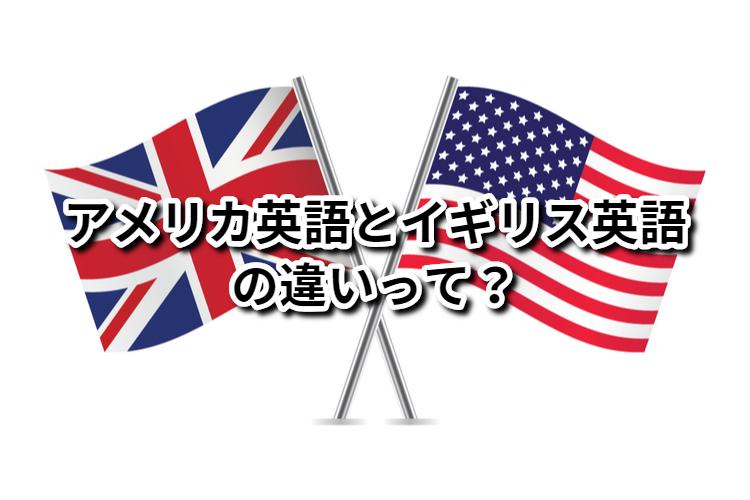 アメリカ英語とイギリス英語の違い