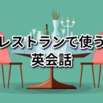 レストランで使う英会話