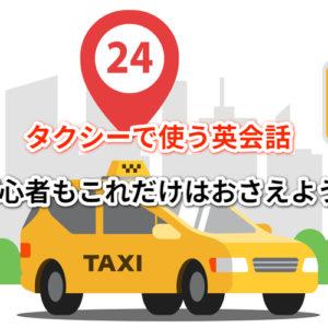 タクシーで使う英会話【初心者もこれだけはおさえよう】