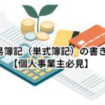 簡易簿記(単式簿記)の書き方【個人事業主必見】