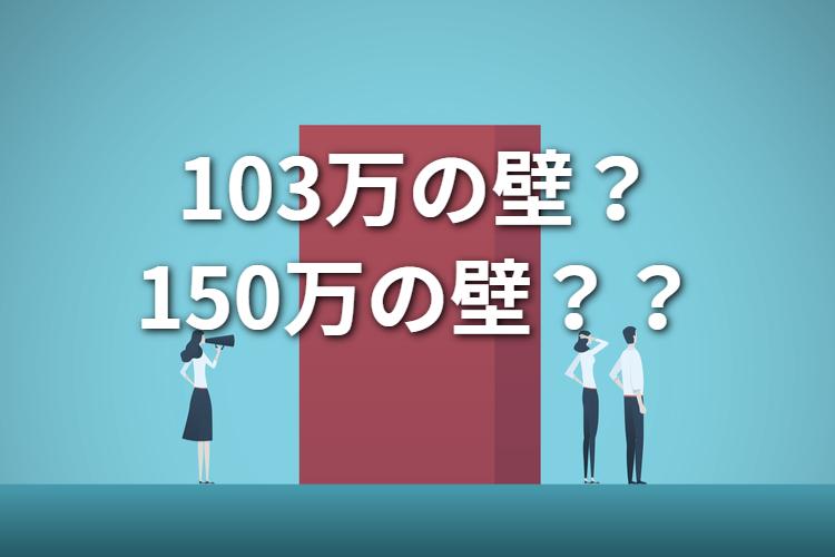103万円150万円の壁
