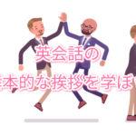 英会話の基本的な挨拶を学ぼう