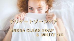 ANDEA clear SOAP & white OIL