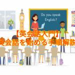 【英会話入門】英会話を始める手順解説