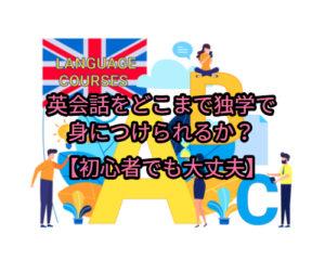 英会話をどこまで独学で身につけられるか?【初心者でも大丈夫】