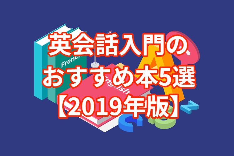 英会話入門のおすすめ本5選【2019年版】