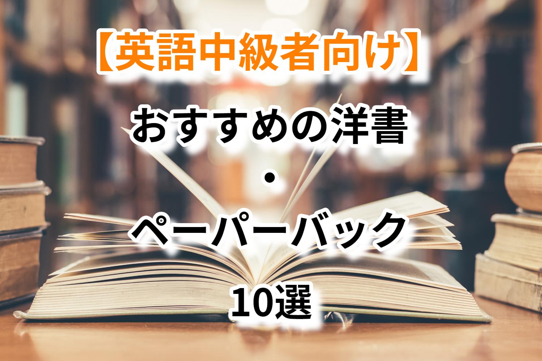 【英語中級者向け】おすすめの洋書・ペーパーバック10選