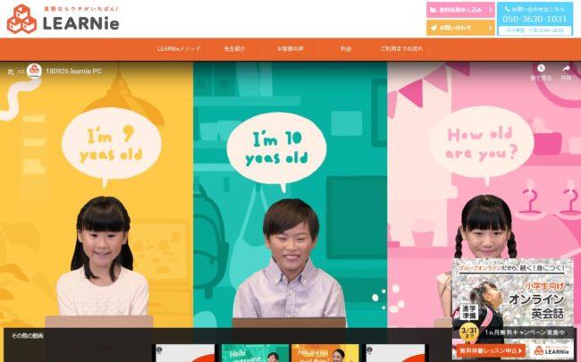 子供オンライン英会話LEARNie
