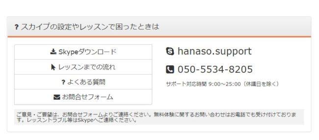 ハナソキッズサポート