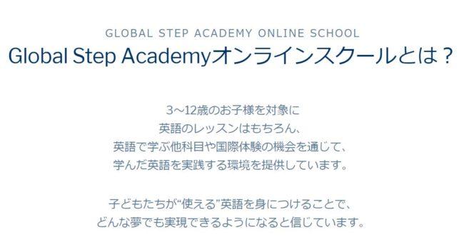 オンラインスクール