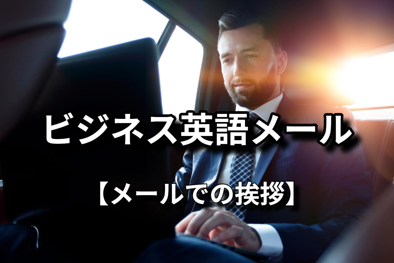 ビジネス英語メール【メールでの挨拶】1