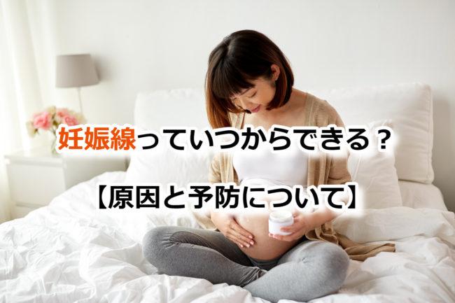 妊娠線っていつからできる?【原因と予防について】
