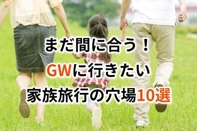 子連れ旅ライターが本気で調査!まだ間に合うGW家族旅行の穴場10選