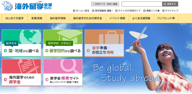 留学前に見るべき情報サイト5選まとめ【不安を減らしましょう】