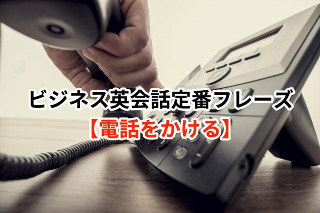 ビジネス英会話 電話
