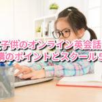 子供 オンライン英会話 受講のポイント