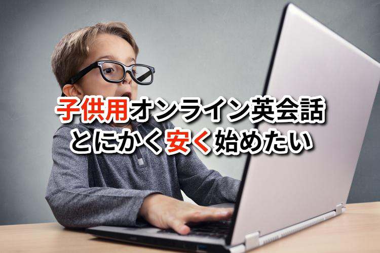 子供用オンライン英会話 安い