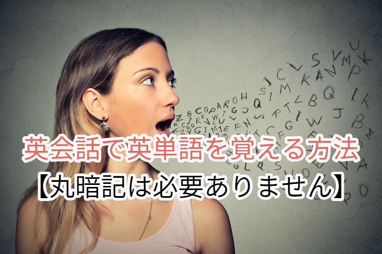英会話で英単語を覚える方法【丸暗記は必要ありません】