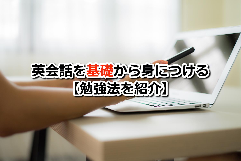 英会話を基礎から身につける【勉強法を紹介】