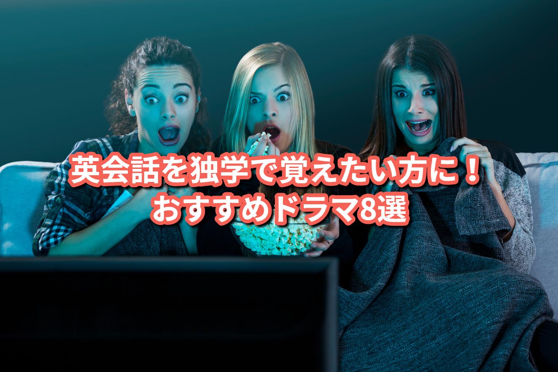英会話を海外ドラマで勉強したい