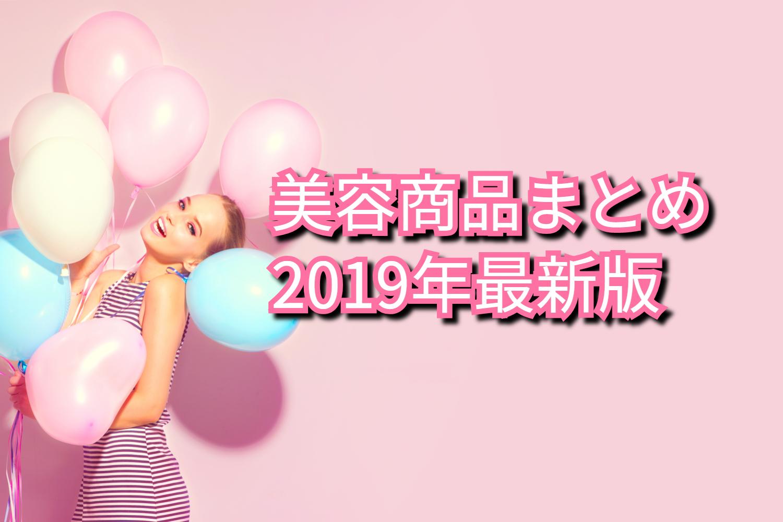 美容商品まとめ2019