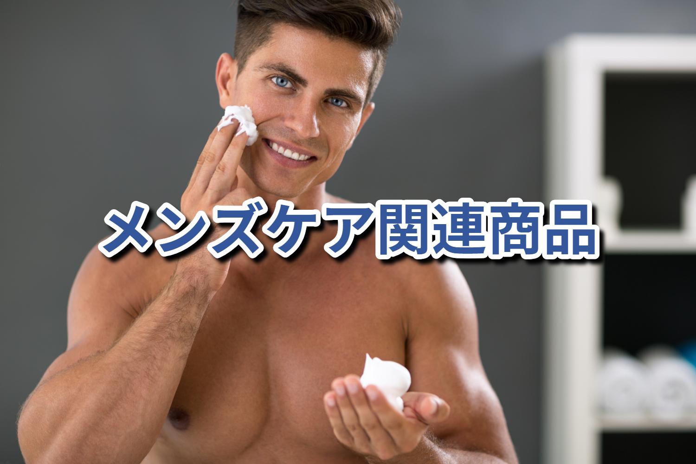 メンズ関連商品2019