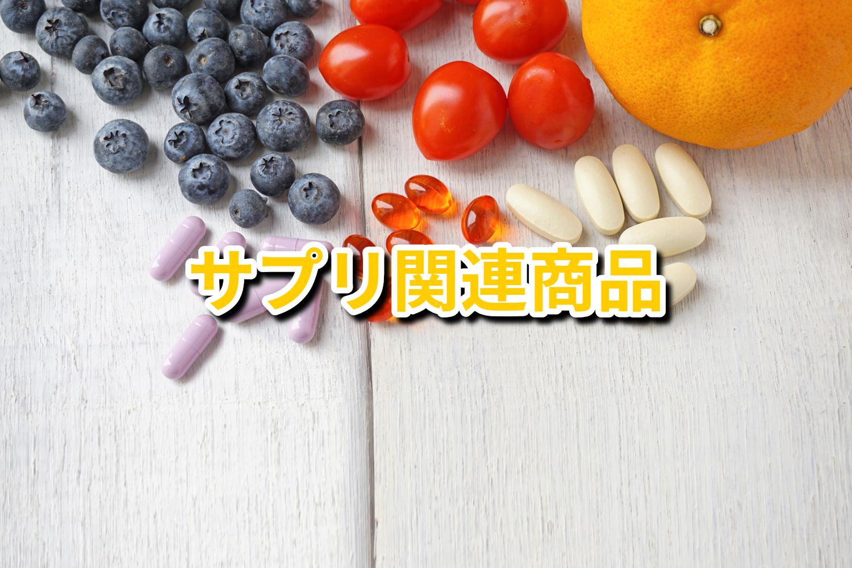 サプリ関連商品2019