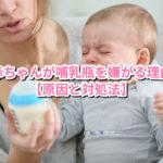 赤ちゃんが哺乳瓶を嫌がる理由【原因と対処法】
