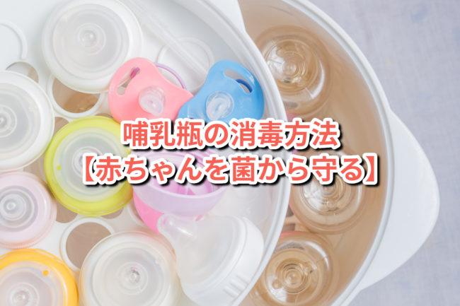 哺乳瓶の消毒方法【赤ちゃんを菌から守る】
