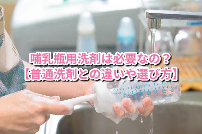 哺乳瓶用洗剤は必要なの?【普通洗剤との違いや選び方】