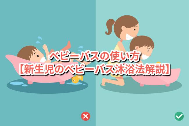 ベビーバスの使い方【新生児のベビーバス沐浴法解説】