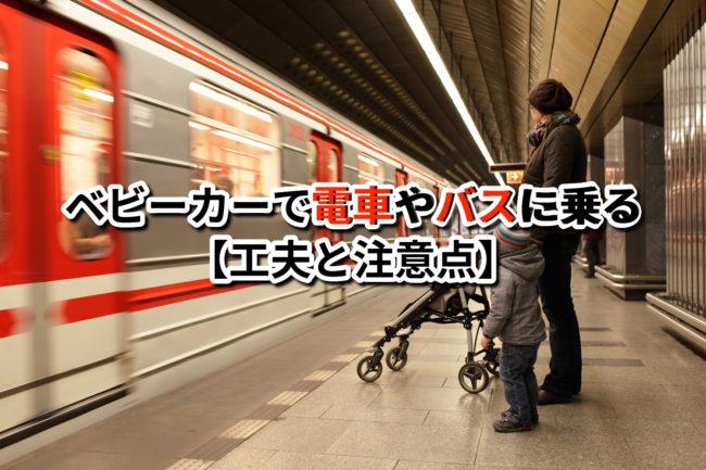 ベビーカーで電車やバスに乗る【工夫と注意点】