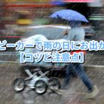 ベビーカーで雨の日にお出かけ【コツと注意点】