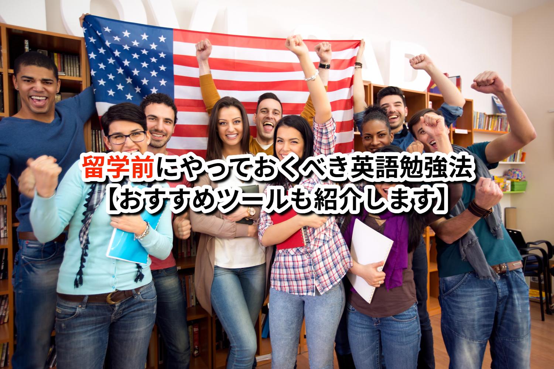 留学前にやっておくべき英語勉強法【おすすめツールも紹介します】