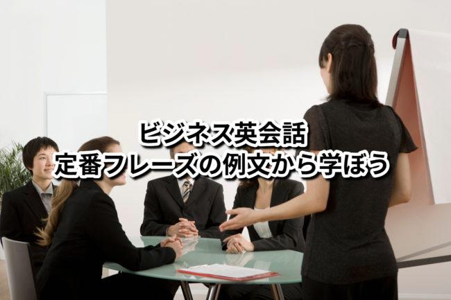 ビジネス英会話の定番フレーズ