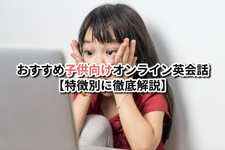 子供向けオンライン英会話