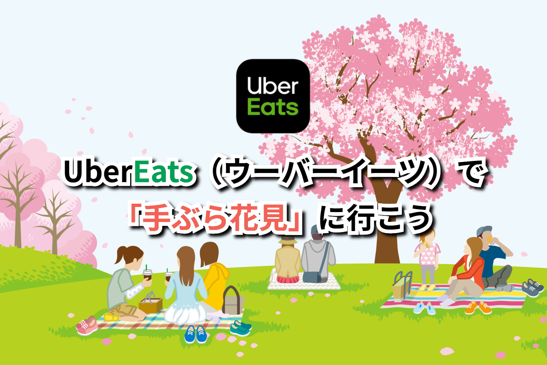 UberEatsで手ぶら花見に行こう
