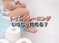子供のトイレトレーニングはいつから?【タイミングや方法について解説します】