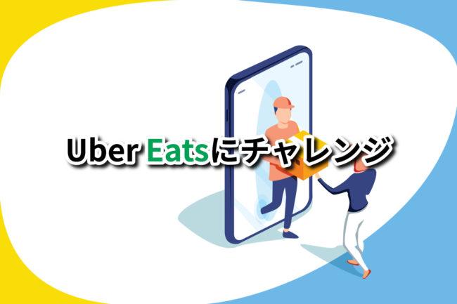 UberEatsにチャレンジ