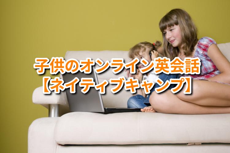 子供 オンライン英会話 ネイティブキャンプ