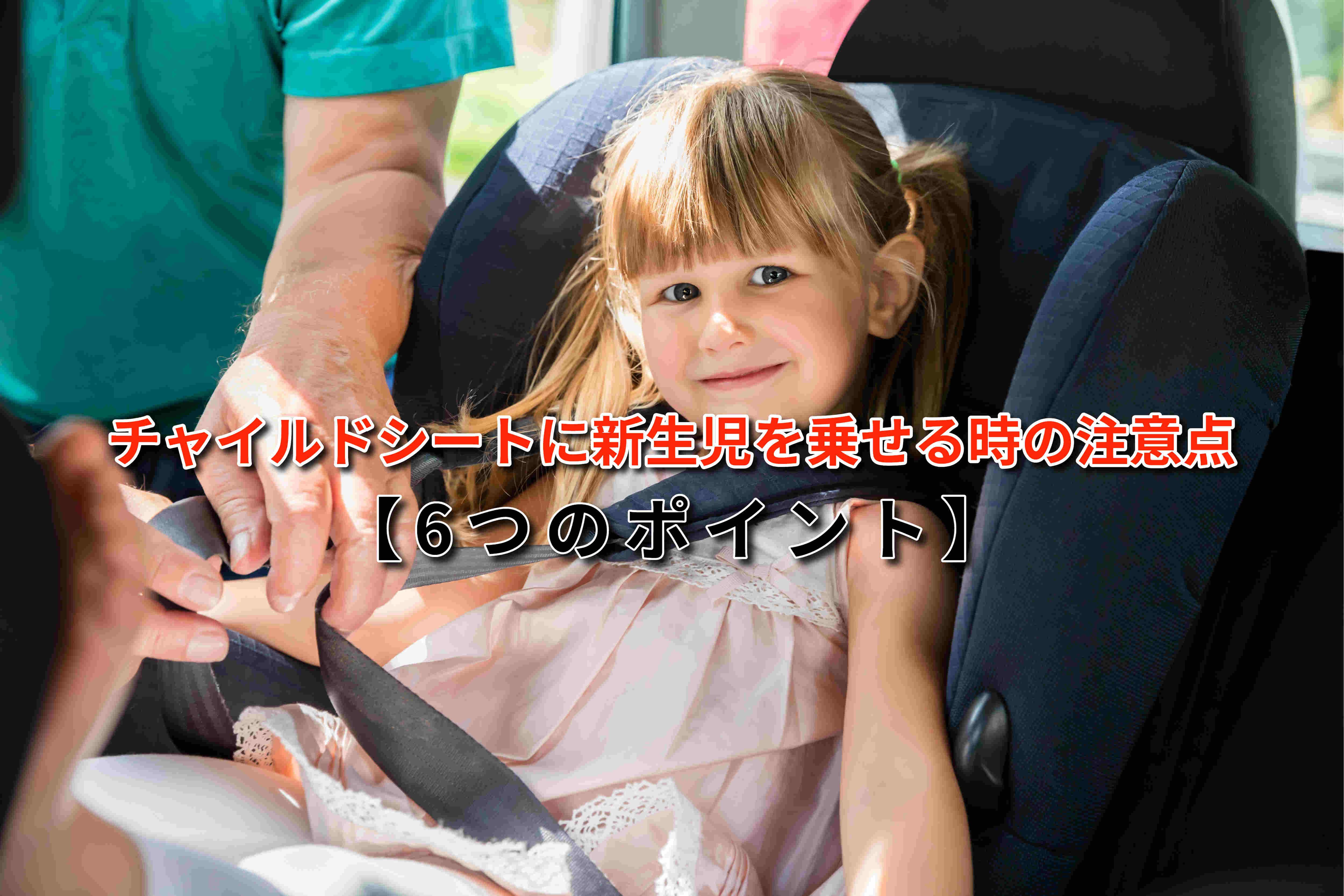 チャイルドシートに新生児を乗せる時の注意点【6つのポイント】